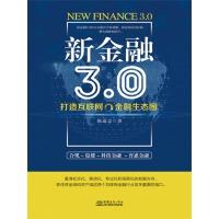 新金融3.0:打造互联网金融生态圈