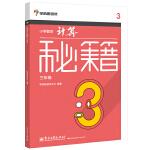 学而思小学数学专题系列――计算秘籍(三年级)