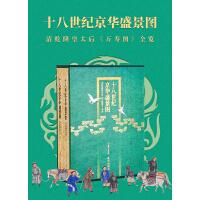 十八世纪京华盛景图