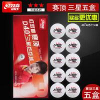 红双喜乒乓球赛顶3星三星级比赛训练用球耐打新40+白色兵乓球正品