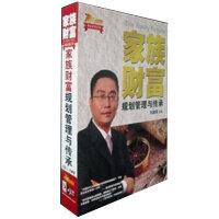 家族财富规划管理与传承 5DVD 刘建军