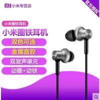 【支持礼品卡】小米入耳线控通话手机平板通用耳机Xiaomi/小米 小米圈铁耳机