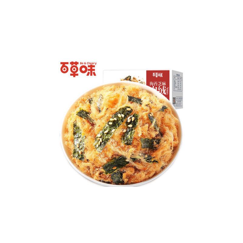 【百草味-海苔芝麻肉松90g】寿司肉酥儿童辅食猪肉干罐装零食400款零食 一站购 6.9元起开抢