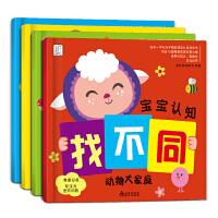袋鼠妈妈4册找不同 视觉大挑战儿童图书 找一找 找茬儿童书益智游戏书包邮畅销儿童书 幼儿图书 3-4-5-6岁 左右脑
