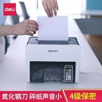 得力9931电动小碎纸机桌面型自动双入口卡片针钉文件粉碎机大功率家用办公保密票据段状