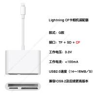 20190629135133256苹果CF读卡器iPad多合一高速TF/SD卡iPhone手机OTG线单反相机转接线佳