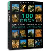 文物:全球经典坐标100经典教堂(平)