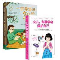 培养女孩 共2册 一定要告诉女儿的那些事+女儿你要学会保护自己 青春期10-12-18岁亲子家庭教育书孩子情商青春期成