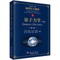 量子力学(下册)(第二版)