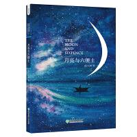 新东方 月亮与六便士(英文版)