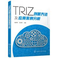 正版 TRIZ创新方法及应用案例分析 TRIZ应用及未来发展 TRIZ创新思维 TRIZ理论 TRIZ实战案例书籍 tr