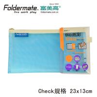 Foldermate/富美高 81058 缤纷炫彩拉链袋 蓝色 Check 23cm x 13cm透明网格袋塑料手机中