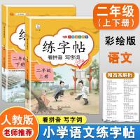 练字帖二年级上下册 人教版小学生语文看拼音写词语字帖