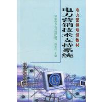电力营销技术支持系统(电力营销培训教材)
