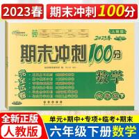 期末冲刺100分六年级下册数学试卷 人教版2020年春新版期中期末测试卷