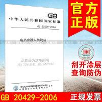 GB 20429-2006电热水器安装规范