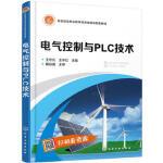 电气控制与PLC技术(王冬云) 王冬云,王宇红 9787122342171 化学工业出版社教材系列