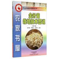 农业关键技术图说丛书:金针菇栽培技术图说(第2版)