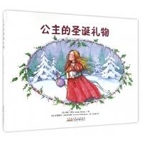 公主的圣诞礼物(精)