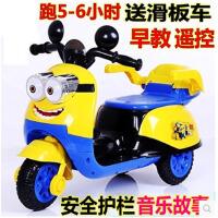 小黄人儿童电动摩托车三轮车童车宝宝小孩充电男女电瓶车遥控童车