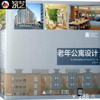老年公寓设计 养老地产 疗养院 颐和园 养老建筑景观室内设计书籍