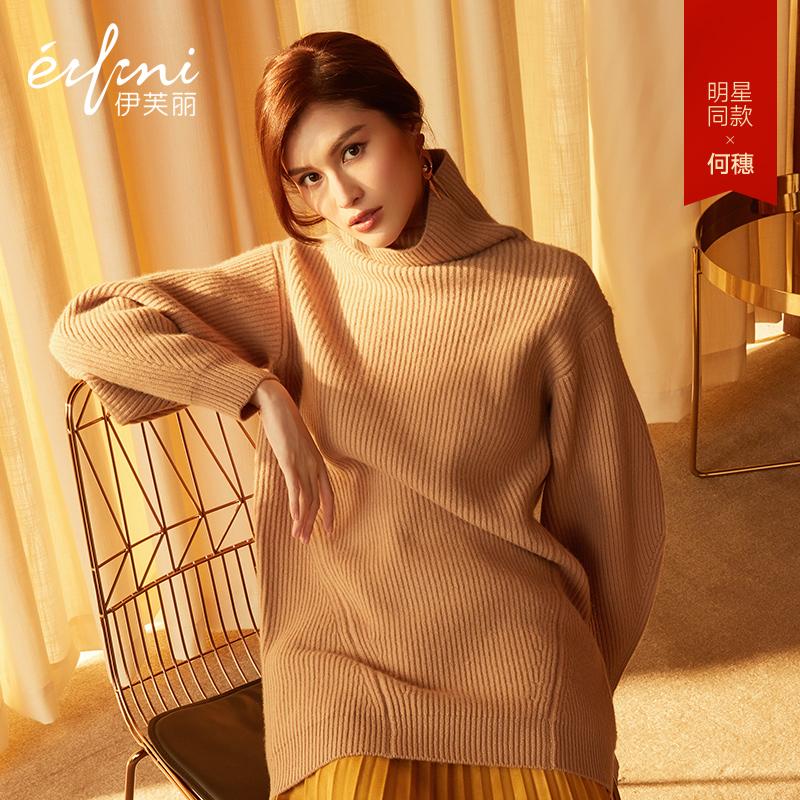 何穗同款suixeifini伊芙丽冬高领套头羊毛针织连衣裙78.1%羊毛 宽松舒适落肩袖