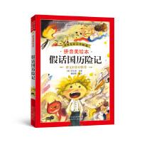 世界儿童文学精选 拼音美绘本 假话国历险记