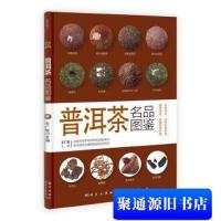 【旧书二手书9成新】普洱茶名品图鉴 王广智