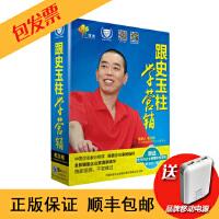 可货到付款!原装正版 跟史玉柱学营销(5DVD+学习卡)企业学习培训视频 光盘 软件