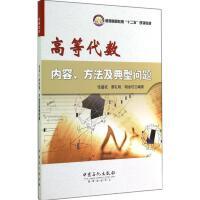 高等代数内容、方法及典型问题 中国石化出版社