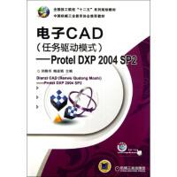 【正版二手书9成新左右】电子CAD(任务驱动模式:Protel DXP 2004 SP2 刘晓书,鲍卓娟 机械工业出版