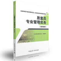 质量员专业管理实务(装饰装修)(第二版) 住房和城乡建设领域专业人员岗位培训考核系列用书