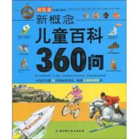 新概念儿童百科360问(银色卷)(彩图注音版) 哈瑞斯、盖夫;吕敬男、王榕 译