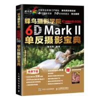 正版图书 蜂鸟摄影学院Canon EOS 6D Mark II单反摄影宝典 蜂鸟网摄影书籍 送李涛教学视频 蜂鸟网 9