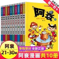 正版包邮阿衰21-22-23-24-25-26-27-28-29-30 全套10册 猫小乐Q版漫画 阿衰 on lin