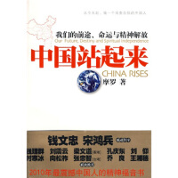 【二手书8成新】中国站起来:前途、命运与精神解放 摩罗 湖北长江出版集团,长江文艺出版社
