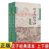 新书 庄子今注今译全两册 陈鼓应 商务印书馆