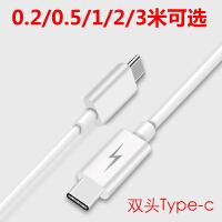 双头type c数据线公对公macbook短款0.2/0.5米加长2/3米pd充电线 英规