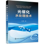 光催化水处理技术