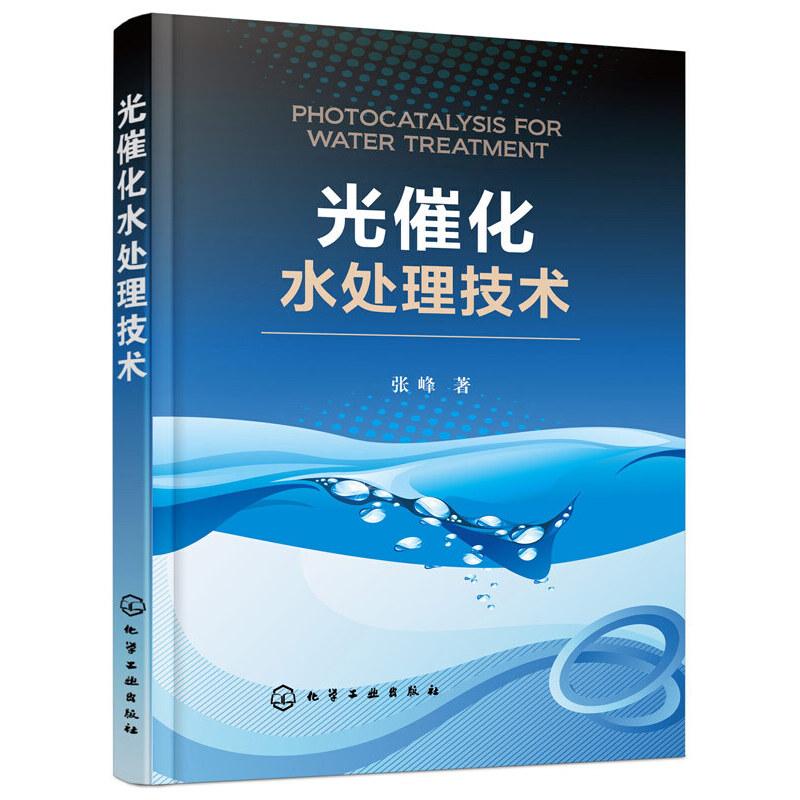 光催化水处理技术光催化技术协同处理污水方法及工程应用