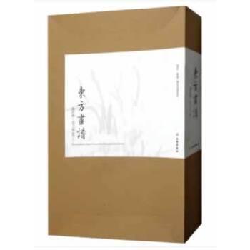 东方画谱·清代卷:山水、人物、花鸟二