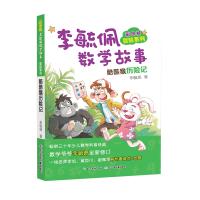 彩图版李毓佩数学故事冒险系列・ 酷酷猴历险记