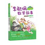 彩图版李毓佩数学故事冒险系列· 酷酷猴历险记