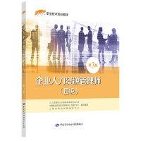 企业人力资源管理师(四级)第3版――1+X职业技术培训教材