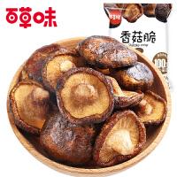 【百草味-香菇脆片54gx2盒】即食蔬菜果干办公室零食小吃特产
