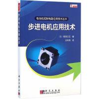 【二手旧书9成新】步进电机应用技术王自强译科学出版社9787030272119