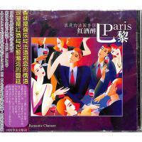 浪漫的法国香颂-红酒醉巴黎CD