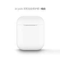 AirPods苹果蓝牙耳机盒硅胶保护壳超薄充电盒防摔防震配件创意个性防尘套保护盒防丢挂绳耳帽