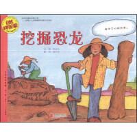 自然启蒙 挖掘恐龙 阿丽奇,庞中培 9787550221833