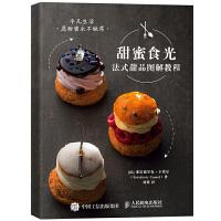 甜蜜食光 法式甜品图解教程 弗雷德里克卡塞尔 法国糕点法式蛋糕水果挞拿破仑泡芙巧克力马卡龙多种甜品制作步骤与技巧图书籍